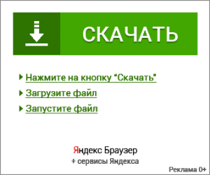 Бесплатный яндекс браузер